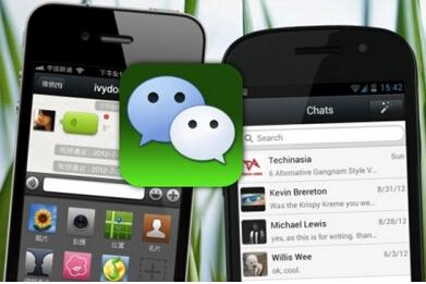 搜索微信手机桌面