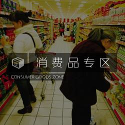 消费品专区