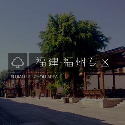 福建·福州专区