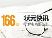 优衣库发表紧急声明 称中国官网被山寨