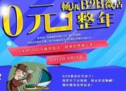 B2B微店正式上线  承接微信小店上游分销业务