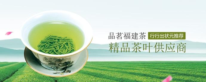 行行出状元推荐 精品茶叶供应商