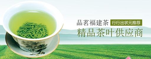 山东菩毁慌商务有限公司推荐 精品茶叶供应商