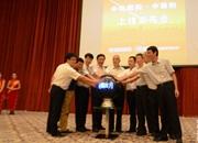 福建莆田首家房产交易电商平台正式上线