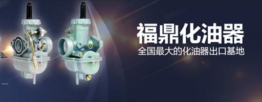 福鼎化油器