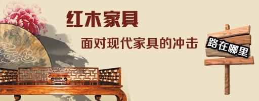 红木家具企业面对现代家具的冲击,路在何方?