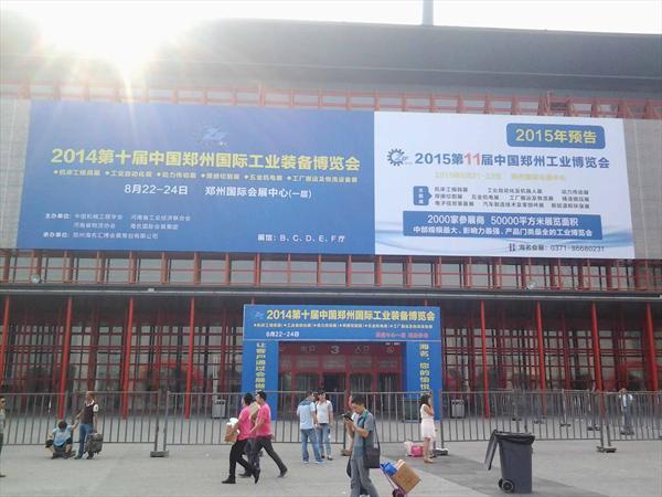 工业装备博览会