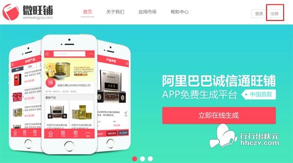 阿里巴巴用户如何免费开通手机端店铺
