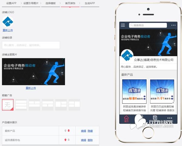 用手机扫描二维码或是直接下载app,安装后手机端店铺就生成了.