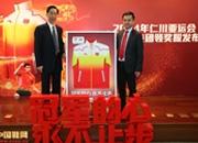 安踏助力中国代表团出征仁川 打造亚运冠军龙服