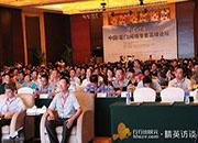 2014中国网络零售高峰论坛于厦门圆满落幕