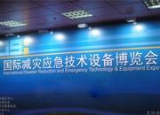 2015年北京国际防灾减灾应急产业博览会