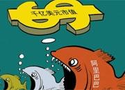 李国庆:阿里上市 电商进入理性发展的全新时期