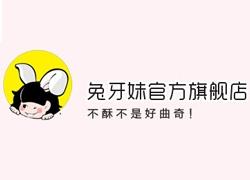 淘宝创业:兔牙妹手工曲奇的创业告白