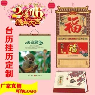 猴年台历挂历印刷定制