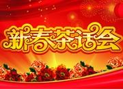 关于从事电商人士春节回乡新春茶话会的通知