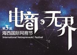 第三届海西国际网商节