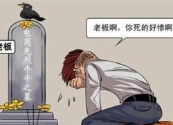 电商八大死法:老板你死得好惨呐!