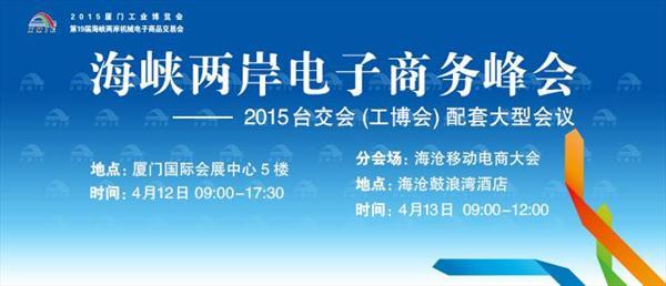2015海峡两岸电子商务峰会