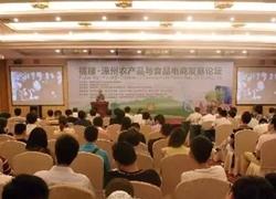 福建农产品与食品电商发展论坛——南平站