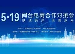2015海峡两岸电子商务合作对接会