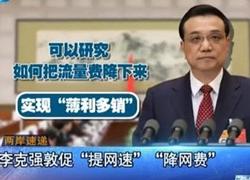 总理说了要降流量费  三大运营商阳奉阴违