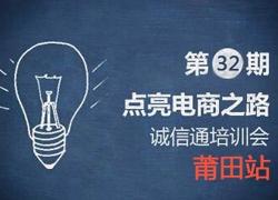 """""""点亮电商之路""""第32期诚信通培训会——莆田站"""