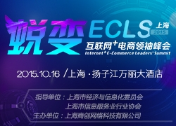 """首届""""ECLS互联网+电商领袖峰会""""将于金秋十月在沪召开"""