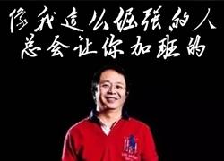 """滴滴报告或不利360招人  周鸿祎""""跳脚""""否认"""