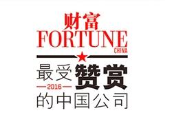 """阿里巴巴冠冕《财富》""""最受赞赏的中国公司"""""""