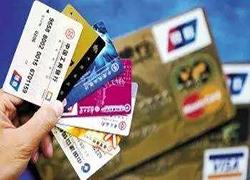 """2016年最贴心规则:信用卡取消""""滞纳金"""""""