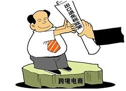 """跨境新政的""""漏网之鱼"""" :个人网店、微店"""
