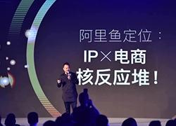阿里鱼首度亮相  阿里正式进入全球IP市场