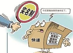 快递单实名制6月1日实施  寄件双方信息安全存担忧