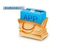 网信办出台《移动互联网应用程序信息服务管理规定》,APP必须后台实名