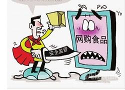 10月1日起实施《网络食品安全违法行为查处办法》