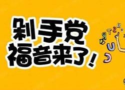 """剁手党福音:淘宝会员上线""""淘气值"""""""
