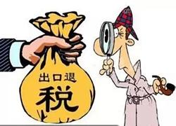 《出口退(免)税企业管理办法》修订版出炉啦!