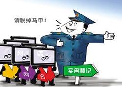 网络交易实名制有法可依,广东首位落地