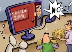网络商品退货难?新条例称商家拒不处理或被停业