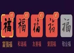 【读新闻】红包大战不息,支付宝推出AR集五福攻略
