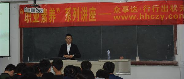 """众事达•福建电商人才网——""""职业素养""""系列讲座成功举办"""