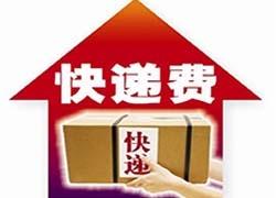 北京出台全国首个快递价格规则:提出十二个不准