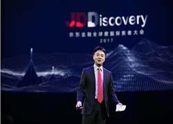 刘强东:京东金融不是颠覆者,而是盟友、合作伙伴