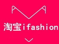报名淘宝ifashion潜力店铺须知8大问题