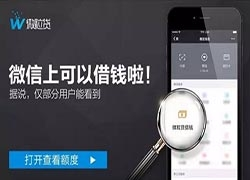"""微信推""""微粒贷借钱"""",最高可贷30万元"""