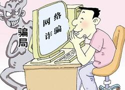 """网络诈骗再升级,""""直播刷单""""成新招"""