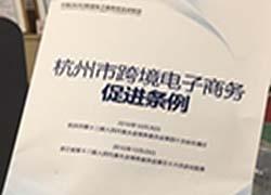 杭州发布国内首部地方性跨境电商法规