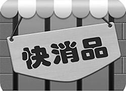 三个技巧带飞京东快消品运营