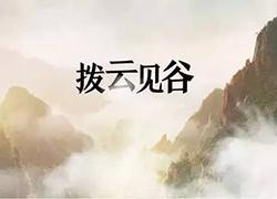 马云畅谈创办云谷学校原因